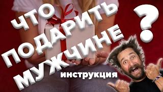 видео Что правильно подарить мужу на день рождения из оригинального и недорогого