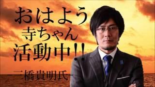 【三橋貴明】ケルン大晦日集団強姦から分かる外国移民の脅威!!
