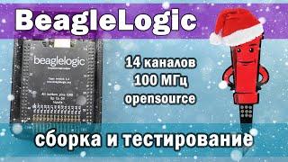 логический анализатор BeagleLogic (14 каналов, 100 МГц) своими руками