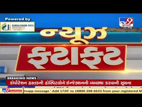 Top news stories from Gujarat : 20/5/2021 | TV9News