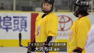 アイスホッケー大沢ちほ選手、平昌五輪へ「チャレンジとリベンジ」