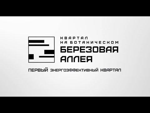 ЖК «Легендарный квартал на Березовой Аллее», м