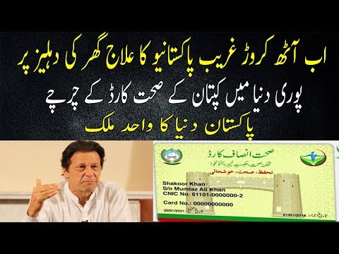 Whole world Appreciate Imran Khan Health Card Program