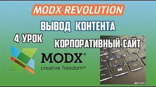 Создание корпоративного сайта на MODX Revolution 4 урок Управление контентом на MODX Revo TV ТВ поля