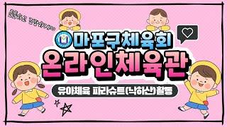 [마포구체육회] 유아체…