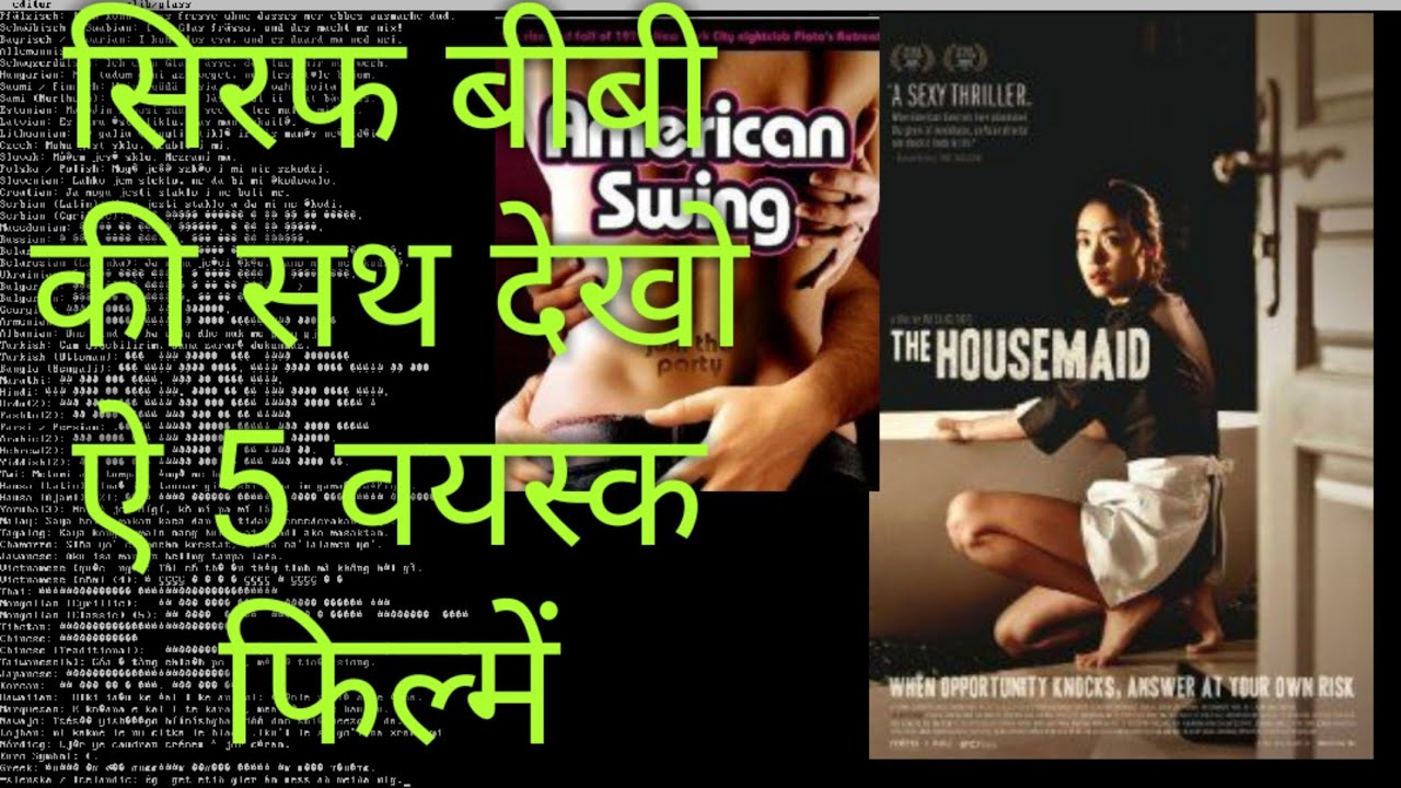 100 Images of All Adult Movies List