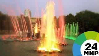 На фестивале в Москве «станцуют» 120 фонтанов - МИР 24