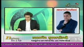 เอกภาวิน สุนทราภิชาติ 16-03-61 On Business Line & Life