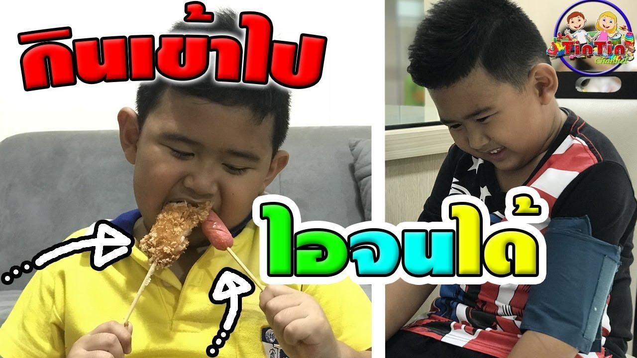 หนังสั้น☺แอบกินจนได้เรื่อง??    Secretly eating until he got the story