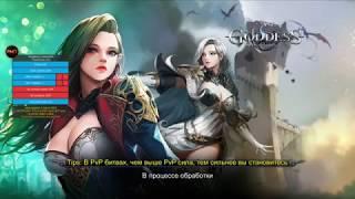 нОВЫЙ ЛЕГАЛЬНЫЙ ЧИТ PMT mod в Goddess: Primal Chaos. Теперь БМ не показатель!!!!
