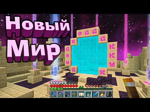 НОВЫЙ МИР КРАЯ В МАЙНКРАФТ! - Minecraft 1.16.4 #20