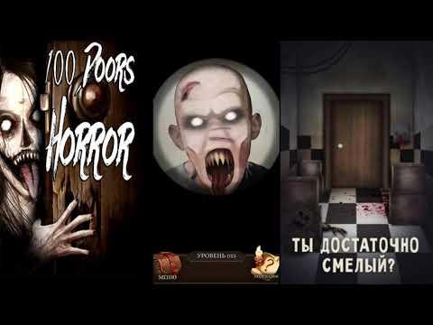 100 дверей ужасов / Прохождение с 1 по 18 двери / 100 Doors Horror