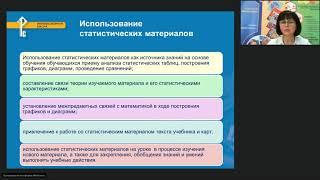 Формирование УУД на уроках географии при  работе со статистическим и иллюстративным материалом