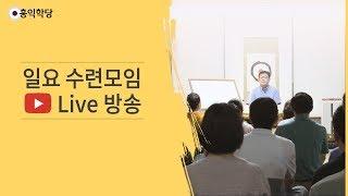 [홍익학당 Live] 일요 수련모임 (명상수련, 대담)_181216