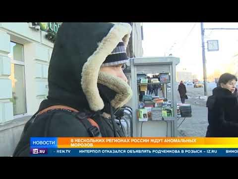 В МЧС предупредили об опасных морозах