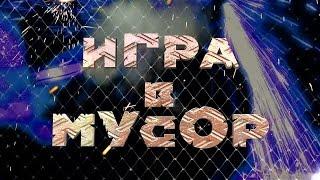Телевизионное шоу «ИГРА в МУСОР»