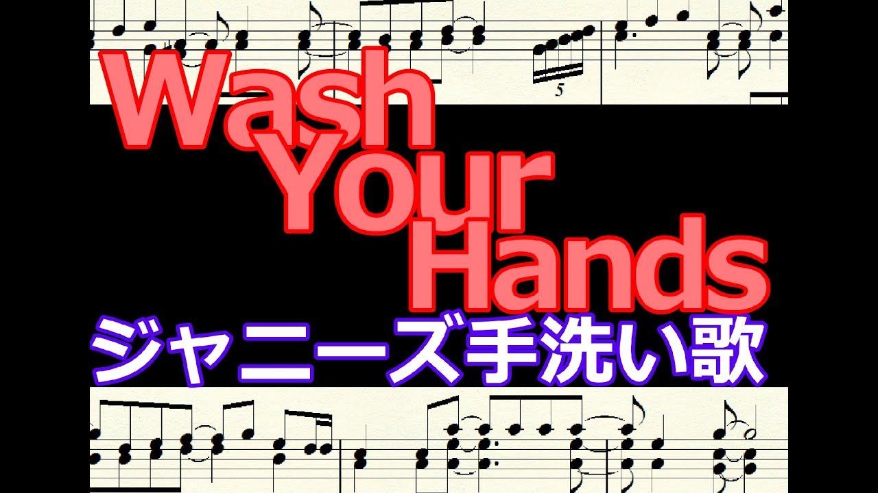 嵐 手洗い ソング