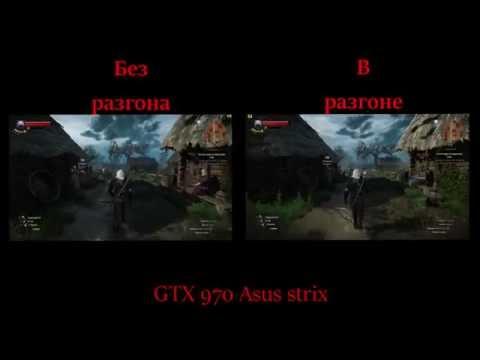 Разгон GTX 970 тест до разгона и после. The Wither 3