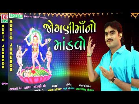 Jiganesh Kaviraj Garba Song - Jogani Mano Mandvo | Navratri Garba | Latest Gujarati Dj Mix Song 2017