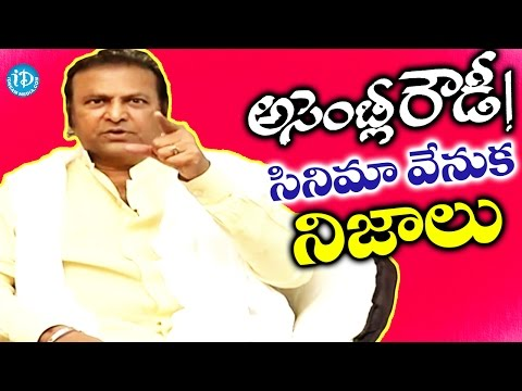 Mohan Babu About Assembly Rowdy @ Completes 25 Years || Recalling Sweet Memories