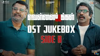 Vellai Pookal OST Jukebox Side B Ramgopal K Vivekh Vivek Elangovan Official