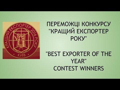 Презентація проекту «Кращий експортер року»