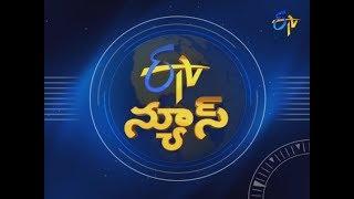 9 PM ETV Telugu News   25th July 2017