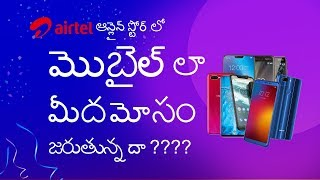 purchase google pixel 3 and pixel 3 xl ₹20,000 only || Airtel dhamakedaar offer || how to buy......