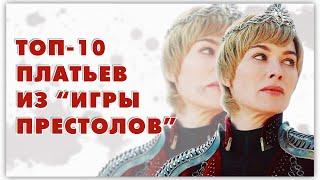 """Топ-10 платьев из сериала """"Игра престолов"""""""