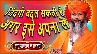 जिंदगी बदल सकती है अगर इसे अपना ले जीवन मे || सोनू महाराज || Sonu Maharaj || Pravachan | Mangal Film