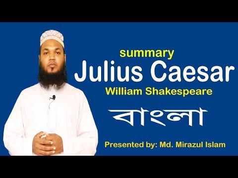 Julius Caesar in Bangla | William Shakespeare | summary | Md. Mirazul Islam | University English BD