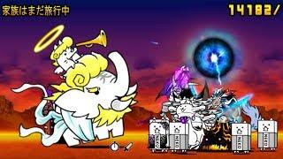《 にゃんこ大戦争》あの世へのUターンラッシュ !天使の象襲來【BattleCatKing】 thumbnail
