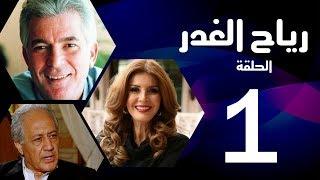 مسلسل رياح الغدر - الحلقة (1) - ميرفت أمين و خالد زكي
