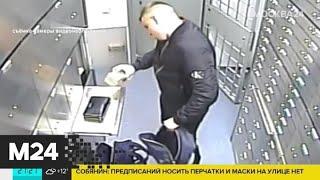 """""""Московский патруль"""": задержан грабитель, похитивший 24 млн рублей из банка - Москва 24"""