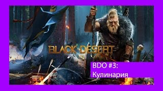 Black Desert online RUS #3: кулинария