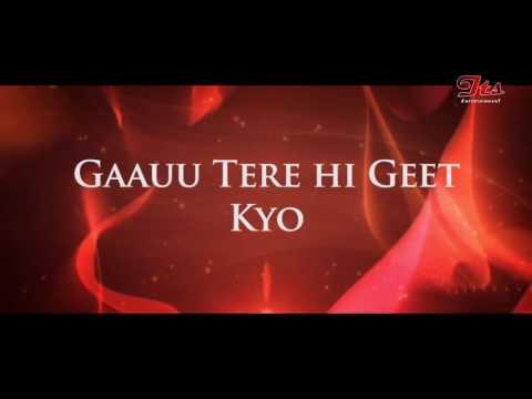 kanha so ja zara with lyrics