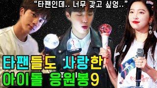 타팬들도 사랑한 아이돌 응원봉9 (ㄷㄷ 각 봉의 장점과 특징)