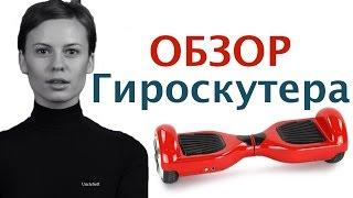 видео Гироскутер купить в интернет-магазине Gyro Scooter