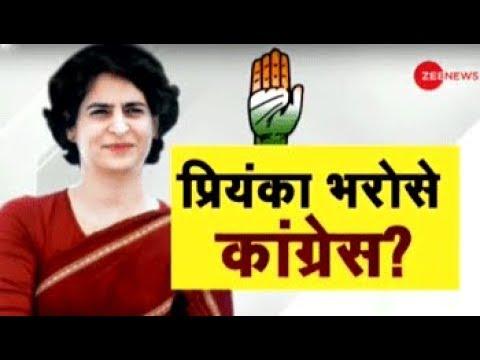 Congress has basically announced Rahul Gandhi has failed : BJP