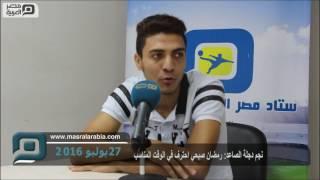 مصر العربية | نجم دجلة الصاعد: رمضان صبحي احترف في الوقت المناسب