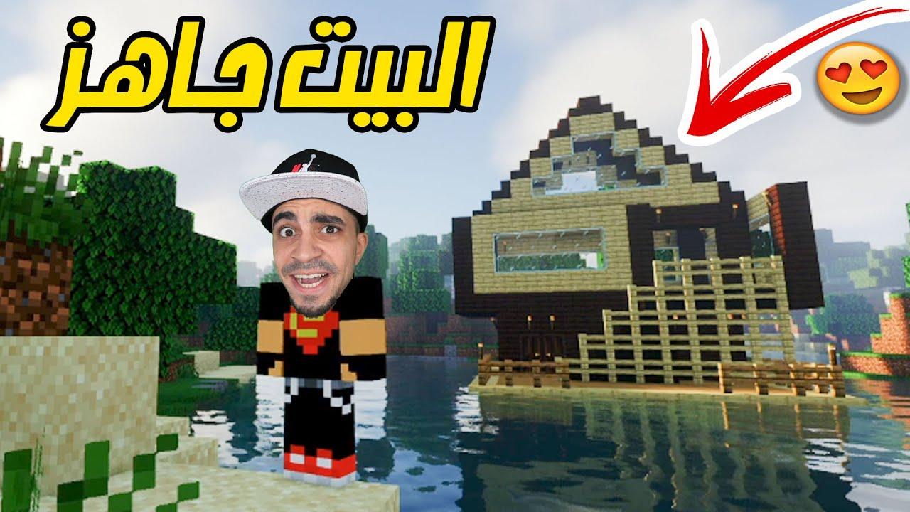 ماين كرافت : خلصت بناء بيتنا الاسطوري Minecraft !! ??