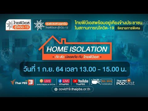 รายการพิเศษ ไทยพีบีเอส สู้โควิด19 Home Isolation กักตัวปลอดภัย กับไทยพีบีเอส (1 ก.ย. 64)