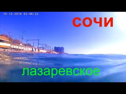🔔ЛАЗАРЕВСКОЕ 2019 ПЛЯЖ✦КУПАЮСЬ В МОРЕ✦ЛАЗАРЕВСКОЕ СЕГОДНЯ✦СОЧИ 2019 КУРОРТ
