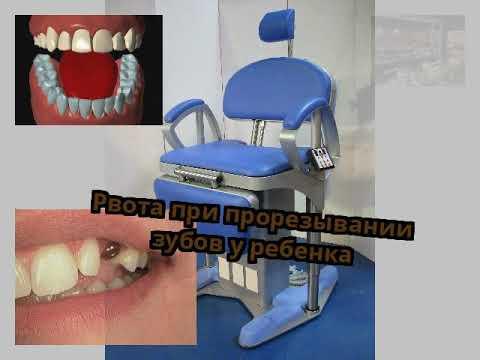 Рвота при прорезывании зубов у ребенка