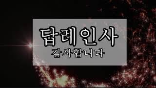 권영철 혼주 답례인사