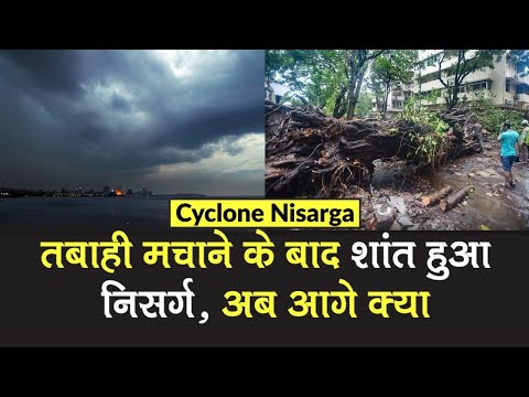 Cyclone Nisarga Update: तबाही के बाद तूफान निसर्ग हुआ कमजोर, Gujarat में रहेगा शांत | IMD
