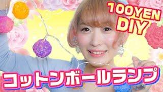 【100均DIY】コットンボールランプ作ってみたよ!【簡単インテリア】