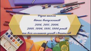 Привітання випускникам Круглоозерської школи 1986, 1991, 1996, 2001, 2006, 2011 та 2016 років