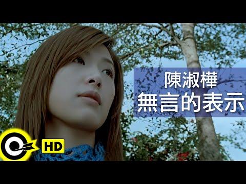 陳淑樺 Sarah Chen【無言的表示 Silent expression】Official Music Video