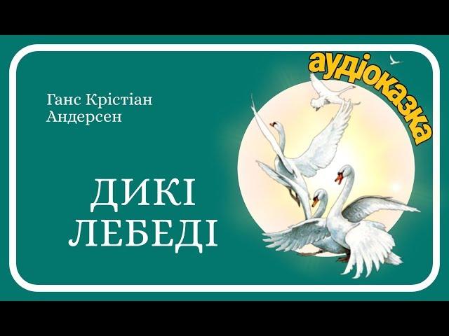 ???? ?????? - ?.?.???????? - ?????????? - ??????? ????? ??????????? ????? - Ukrainian fairy tale